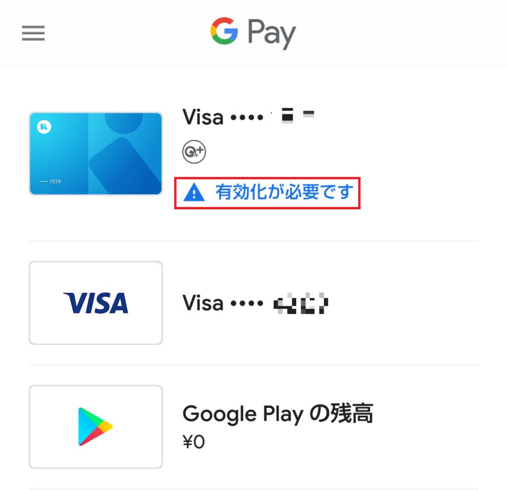 Google Pay に登録されるため [有効化が必要です] をタップ