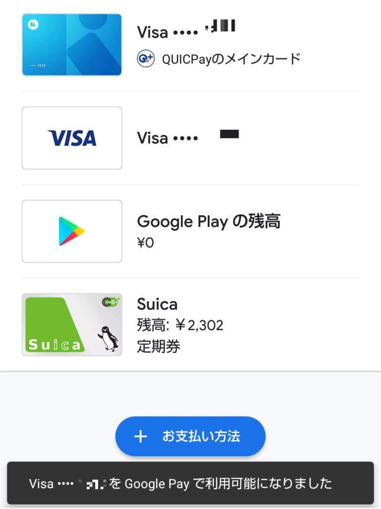 ここまで行うと Kyash で NFC決済が行えるようになります。