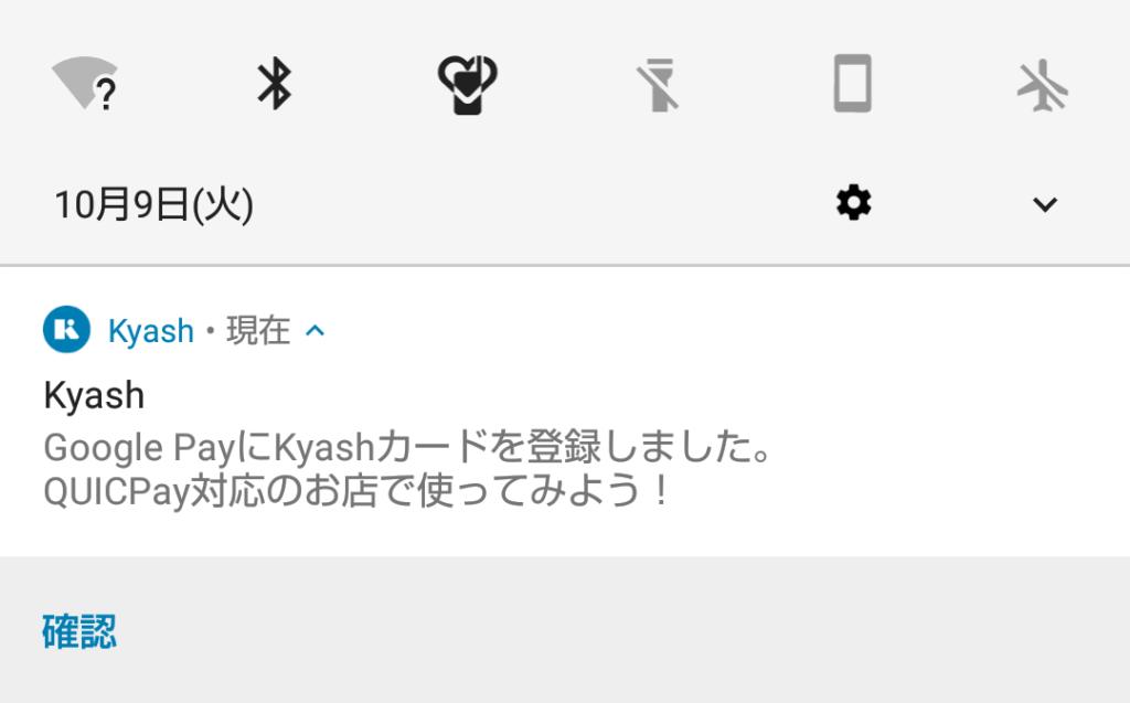 Kyash アプリにも登録完了の通知が届きます。