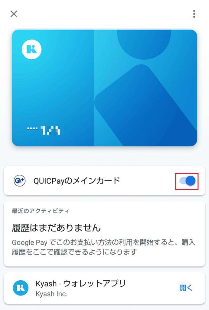Google Pay アプリのカードの設定で、[QUICPay のメインカード] にチェックを入れておくと、アプリを開かなくても自動で Kyash が使用されます。