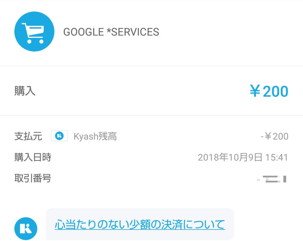 Google Pay に Kyash を登録すると 200円の引き落としが発生します。