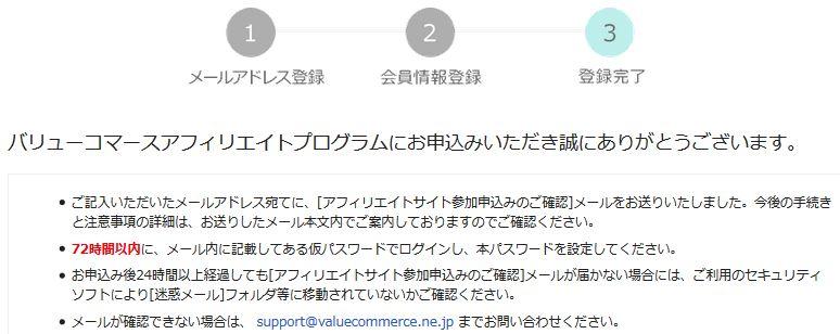 登録したメールアドレスに [管理画面URL] が届くため、仮パスワードを使ってログイン