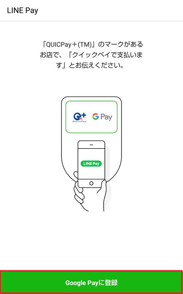 [Google Payに登録] をタップ