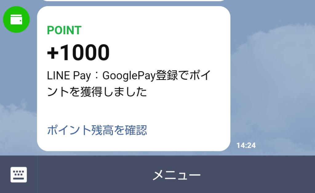 1000ポイントもらえるキャンペーン