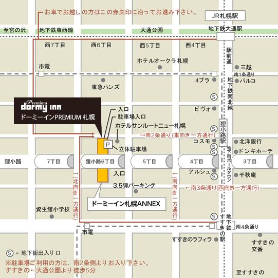 「ドーミーイン札幌ANNEX」は、「ドーミーインPREMIUM札幌」の向かい側にあります。