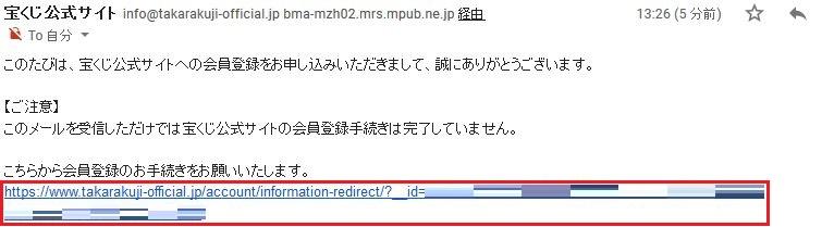 登録したメールアドレスに 登録用 URL が届くためクリックする
