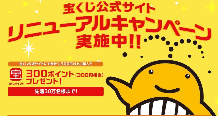 「宝くじ公式サイトリニューアルキャンペーン」