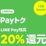 『LINE Pay』の「PayトクSpecialキャンペーン」で最大34%還元まとめ!注意事項や利用方法、メリットなど