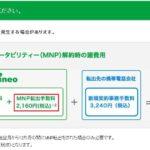 『mineo』でMNP予約番号を発行する方法と契約解除手数料、注意事項まとめ