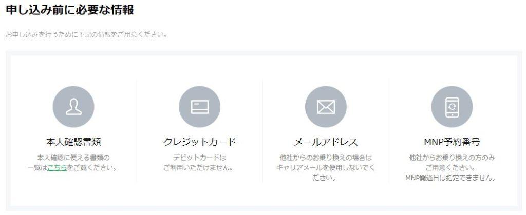 LINE モバイル申し込みに必要な情報