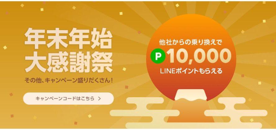 LINEモバイル「年末年始 大感謝祭」ロゴ