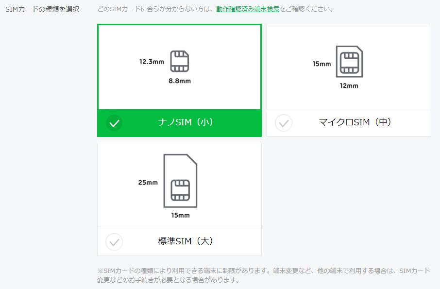 SIMカードの種類を選択
