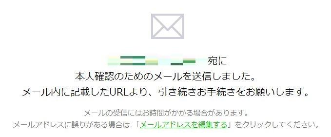 メールが送付された画面が表示される