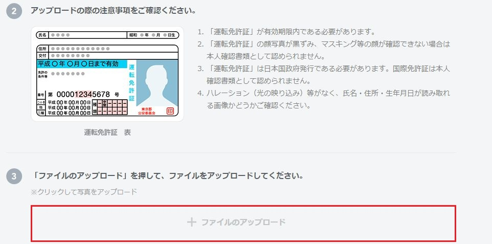 [+ファイルのアップロード] をクリックして、スマホで撮影した本人確認書類をアップロードする