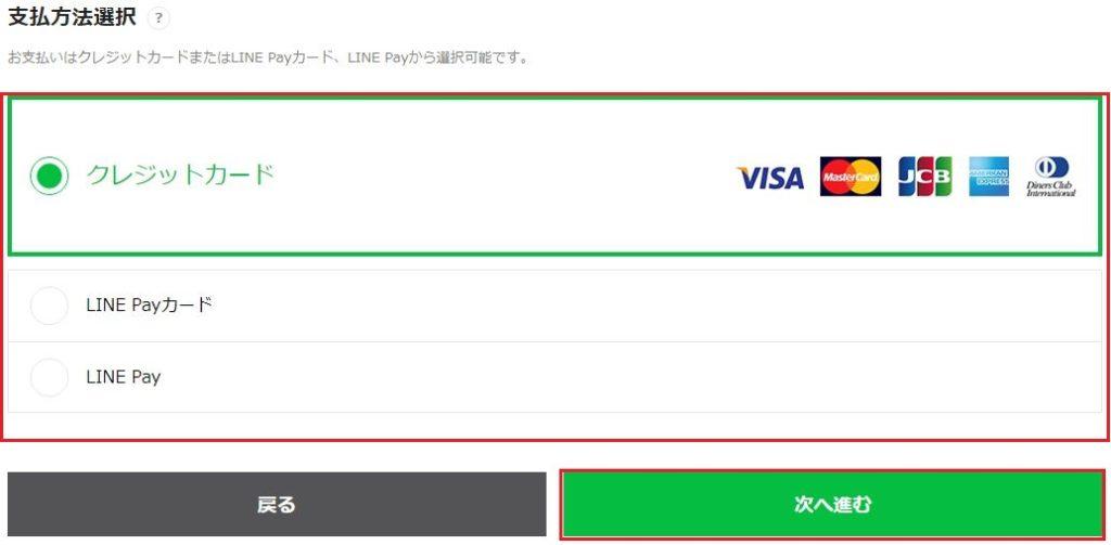 支払い方法を選択して [次へ進む] をクリック