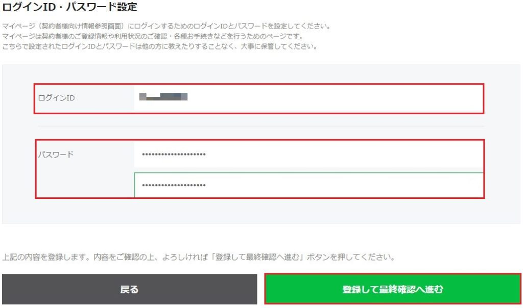 [ログインID]、[パスワード] を入力して [登録して最終確認へ進む] をクリック