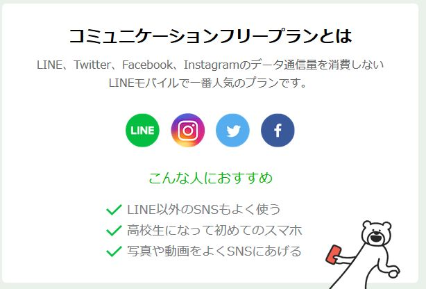 『LINEモバイル』を使うメリットや特徴、申し込み方法まとめ!