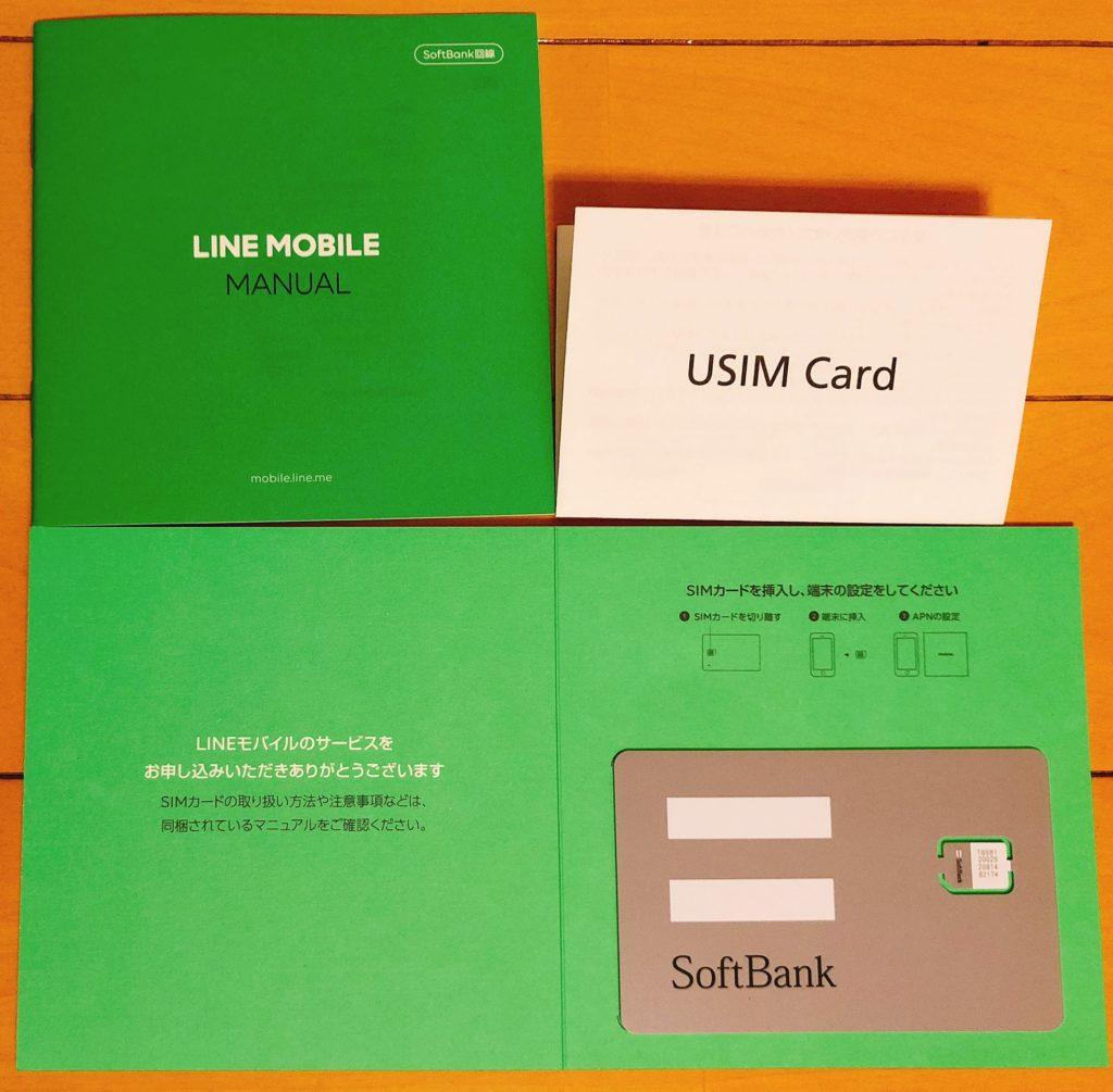 SIMカードとマニュアルが内包されていました。