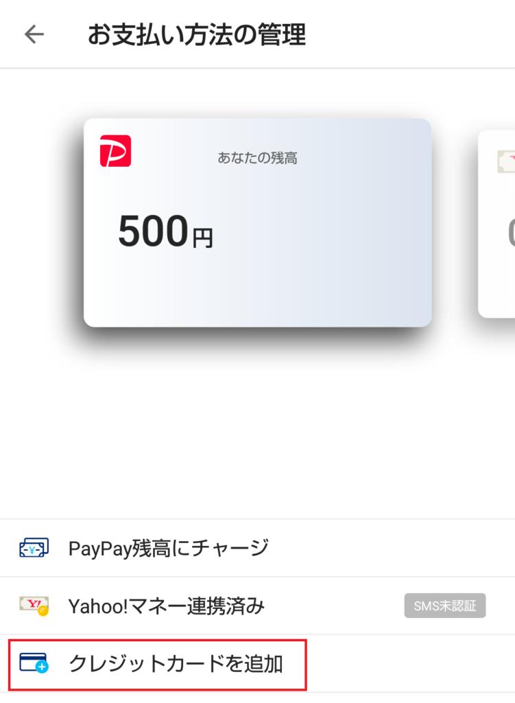 [クレジットカードを追加] をタップ