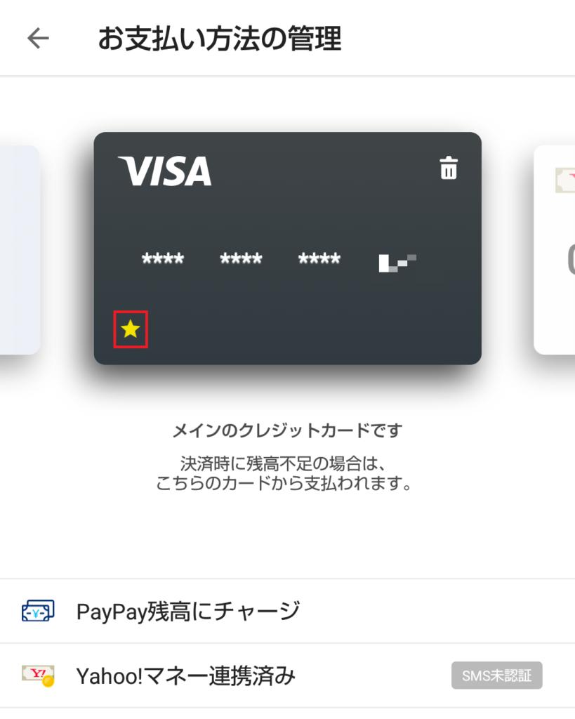 ★マークが付いているクレジットカードが、残高が足りない場合に使用されるカードとなります。