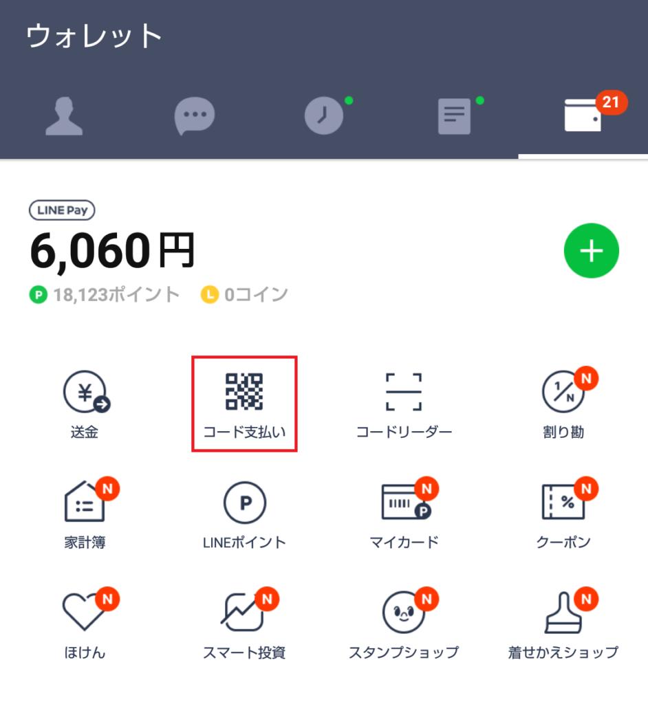 LINE アプリの『ウォレット』画面で [コード支払い] をタップ