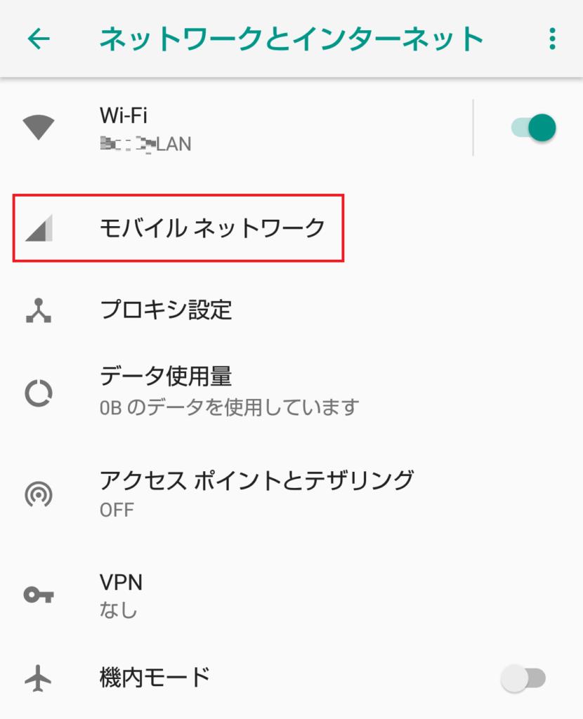 [設定]-[ネットワークとインターネット]-[モバイルネットワーク] をタップ