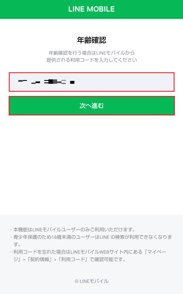 [利用コード] を入力して [次へ進む] をタップ
