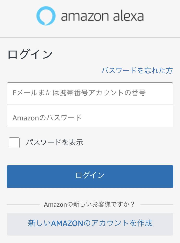 Amazon Alexa アプリを起動し、Amazon アカウントを利用してログインする