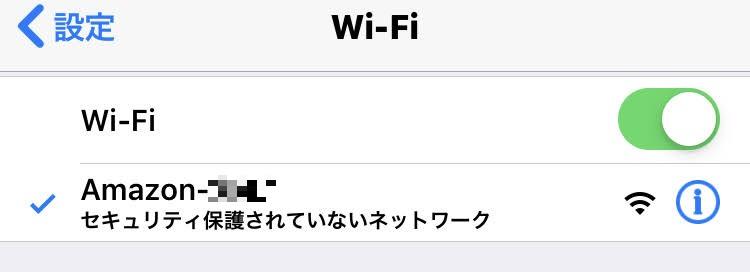 Amazon-xxx となっている Wi-Fi へ接続する