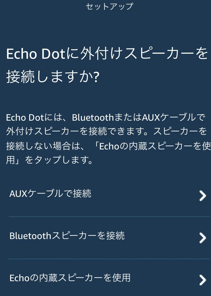 Amazon Alexa を AUX ケーブルや Bluetooth を使って別のスピーカーへ出力する場合以外は [Echo の内蔵スピーカーを使用] をタップ