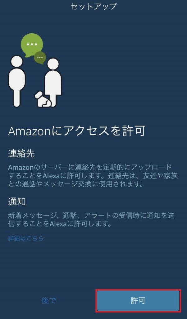 Amazon にアクセス [許可] をする