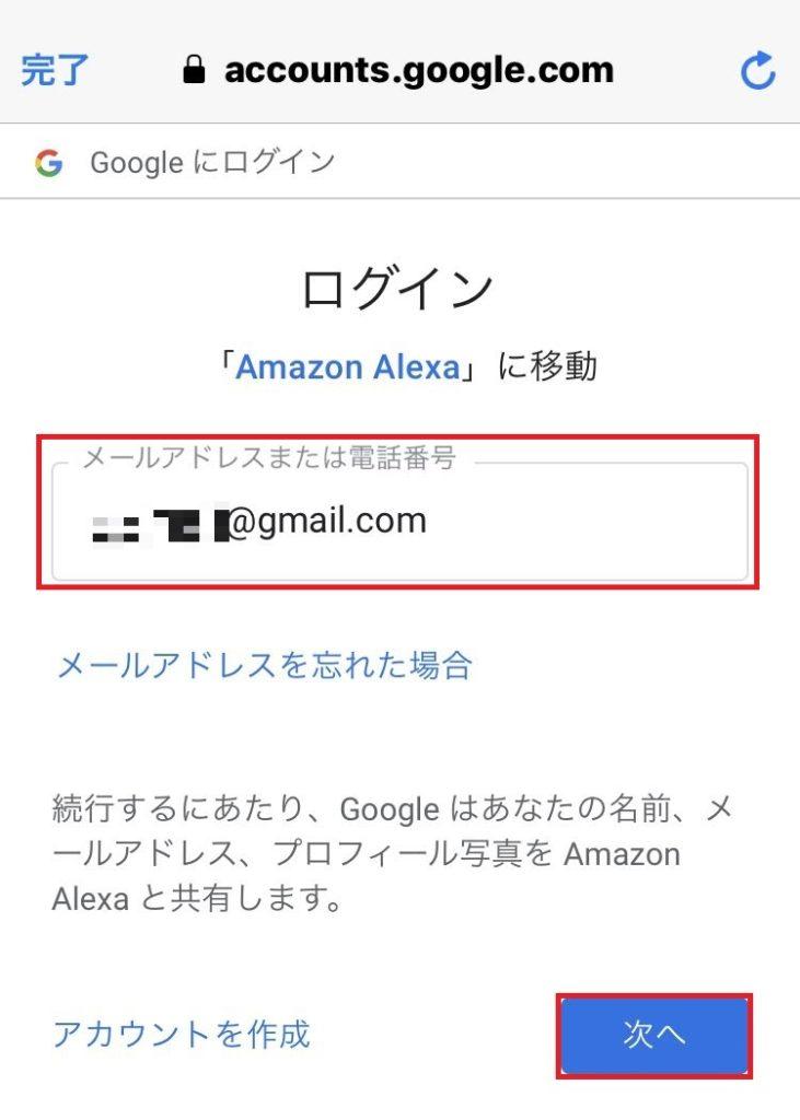 Google アカウントの [メールアドレス] を入力して [次へ] をタップ