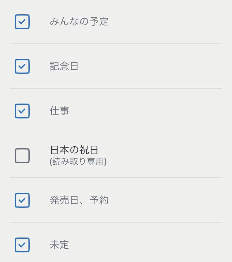 1アカウントで複数のカレンダーを管理している場合、Alexa で管理するカレンダーを複数選択する