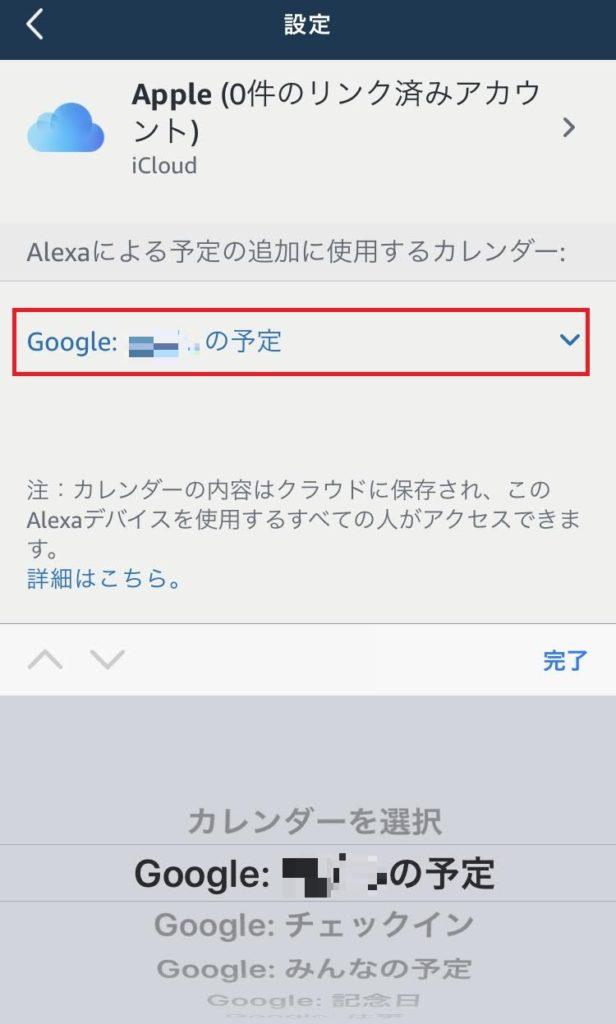 複数のカレンダーを利用している場合、設定画面で Alexa で予定を追加する際のカレンダーを選ぶことができます。