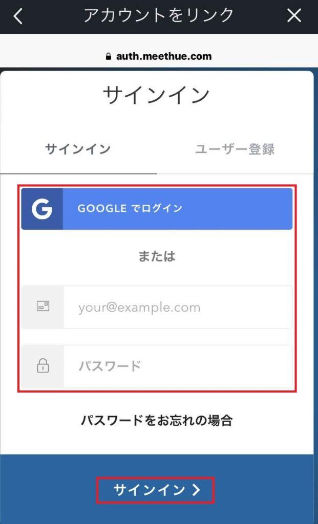 Google アカウントまたは、[電子メール]、[パスワード] を入力して、[サインイン] をタップ