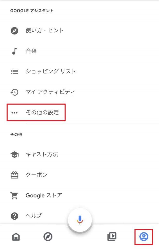 Google Home アプリを起動して、[その他の設定] をタップ