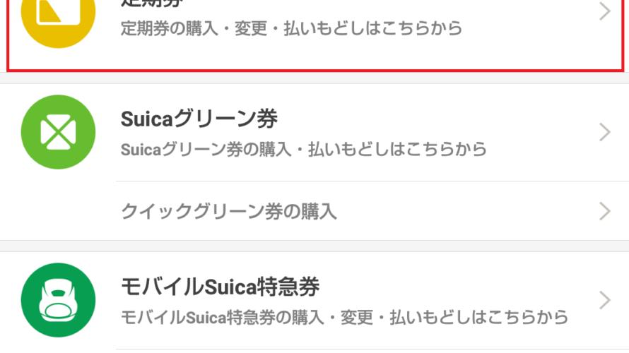 モバイル Suica アプリを起動して [定期券] をタップ