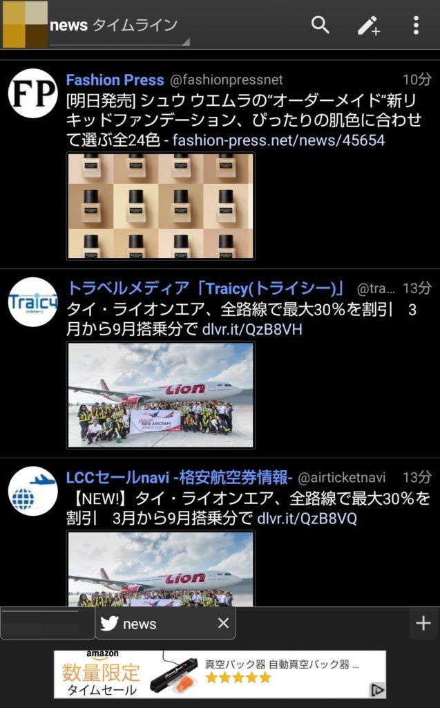 広告は画面下の方に表示されます。