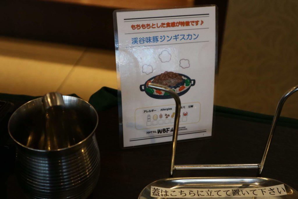 朝食では、北海道のならではのグルメをブッフェ形式で堪能することができます。