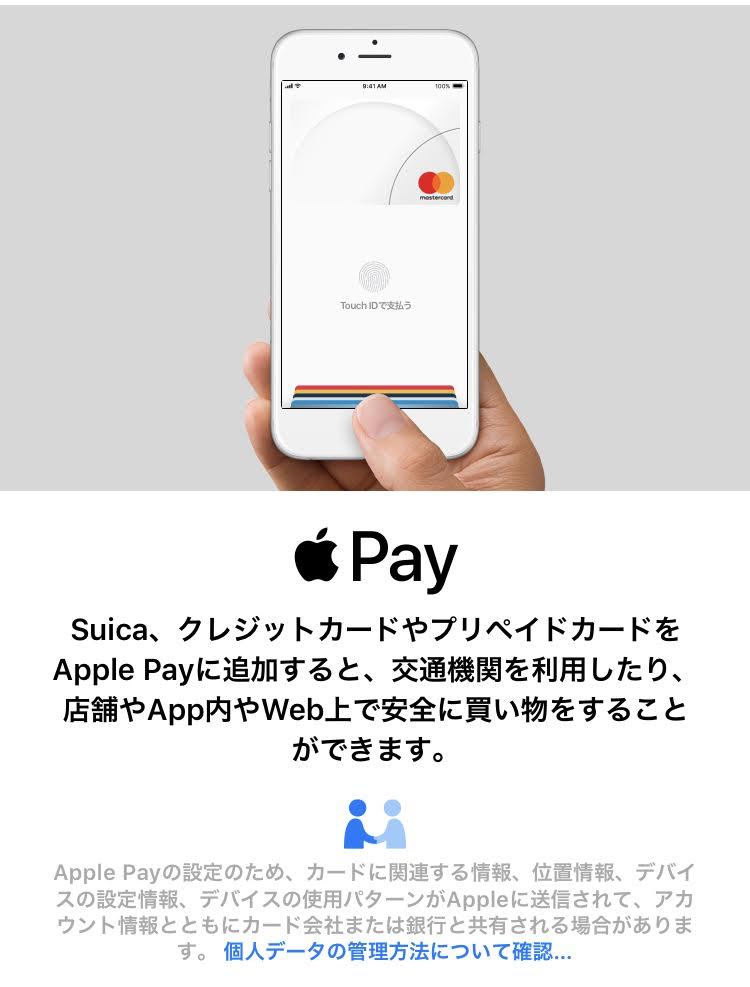 Suica の物理リアルカードを 『Apple Pay』に登録する場合