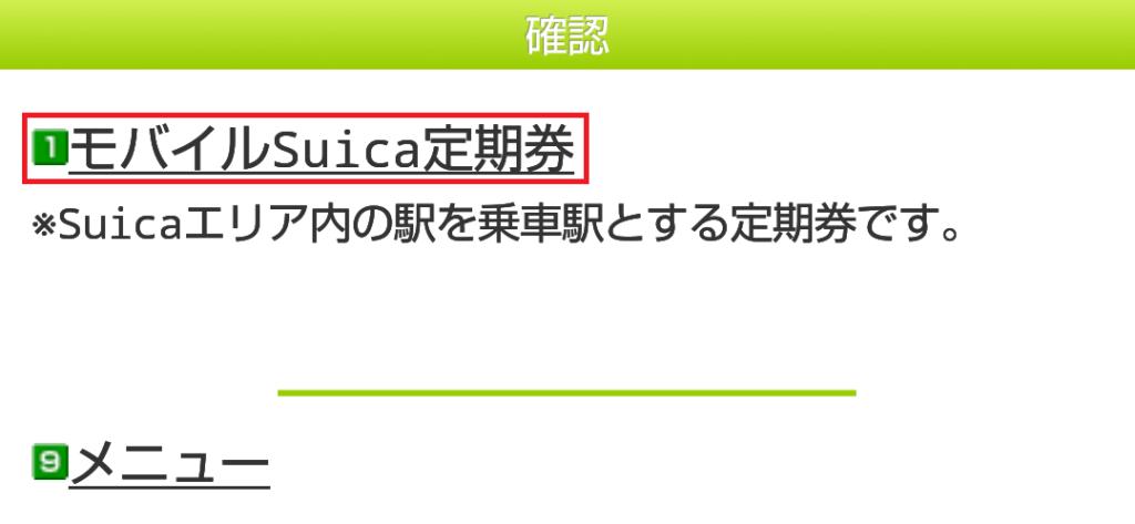 [モバイルSuica定期券] をタップ