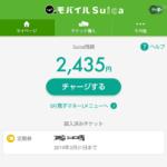 「モバイル Suica」アプリをダウンロードして Suica を発行する