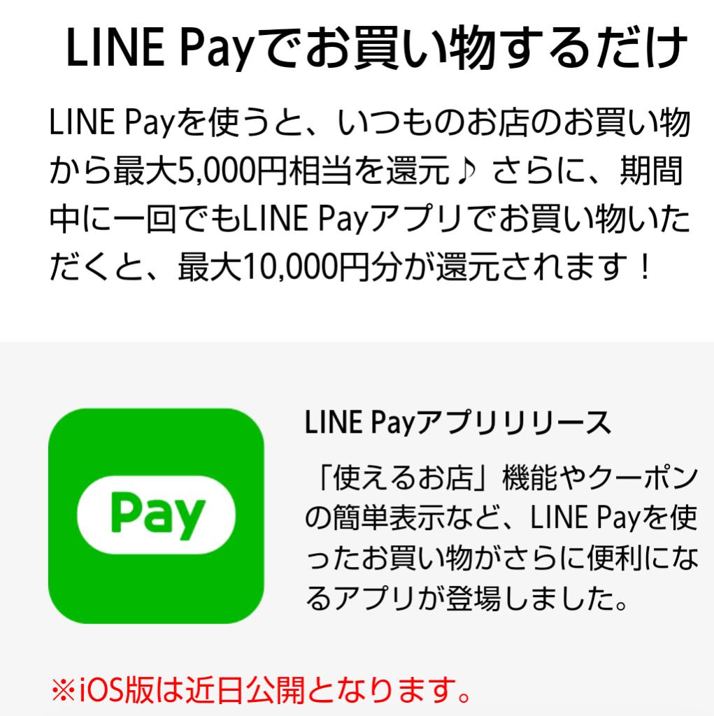 『LINE pay』専用アプリを利用すると、還元の上限が 1万円