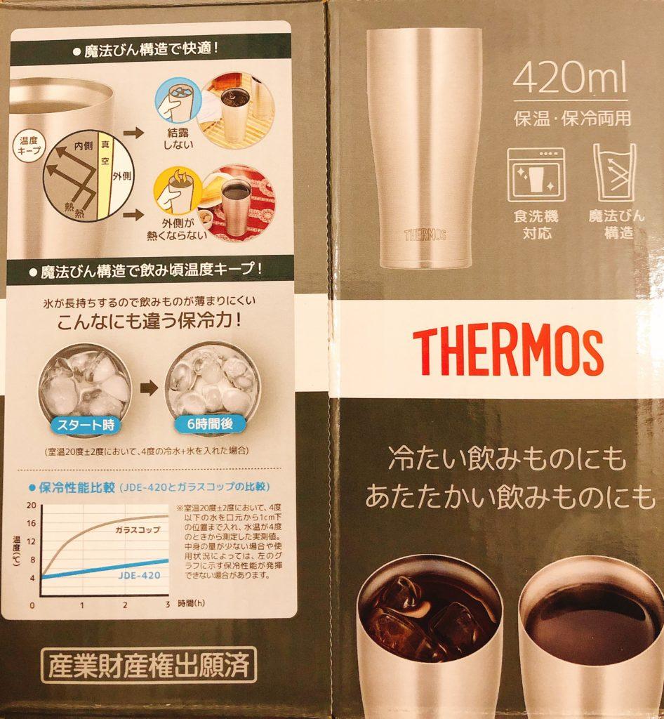 真空部分ができることにより、器の中の液体は外部の気温による影響を受けなくなります。