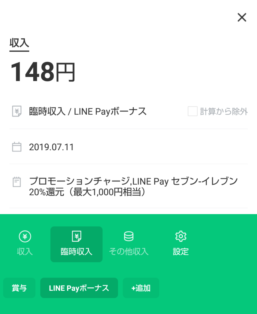 「LINEボーナス」は、購入するたびに付与されるため、「LINE 家計簿アプリ」で「臨時 - LINEボーナス」に種別します。