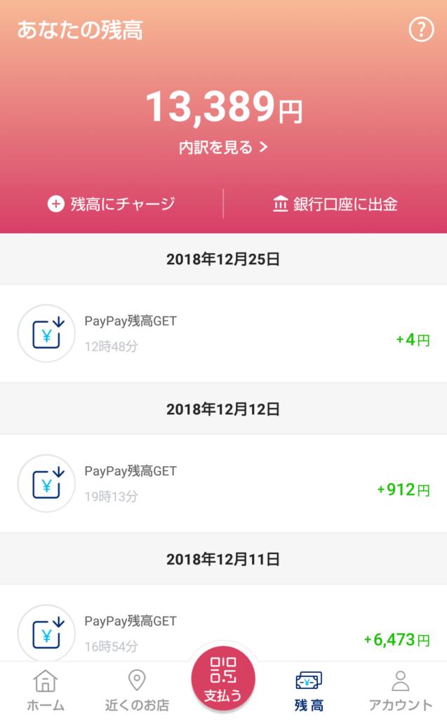 「PayPay」に関しては翌月にまとめて残高還元が行われるため月に一度振替を行うだけですみます。