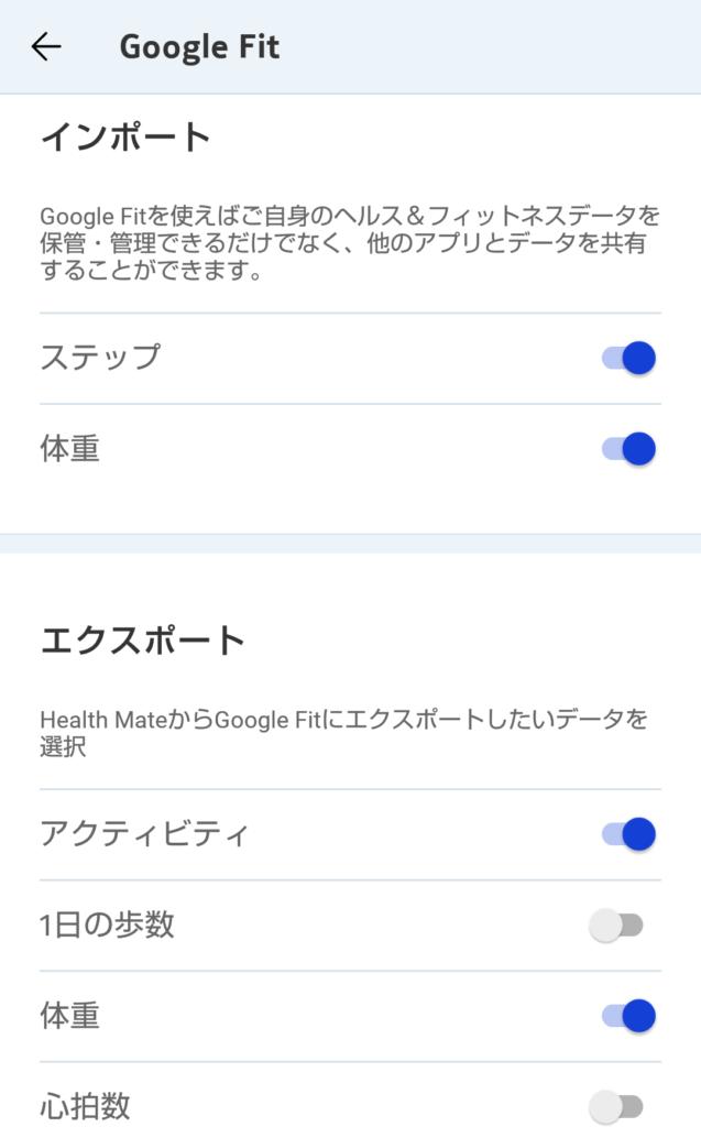 「Nokia Withings シリーズ」は、専用の Helth Mete アプリから Google Fit と交互に連携する情報を選ぶことができます。