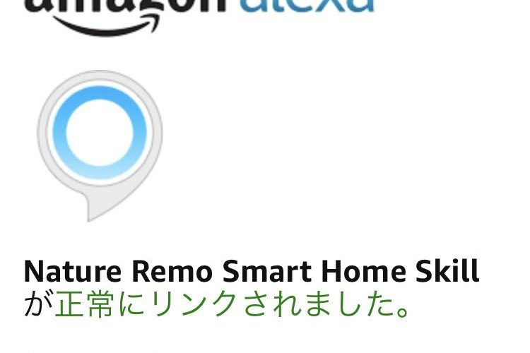 Alexa、Nature remoロゴ