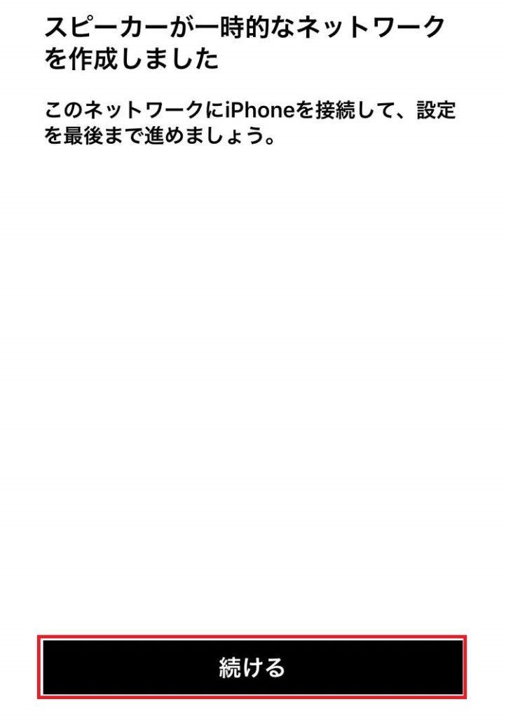 iPhone + WiFi の設定例:[続ける] をタップ