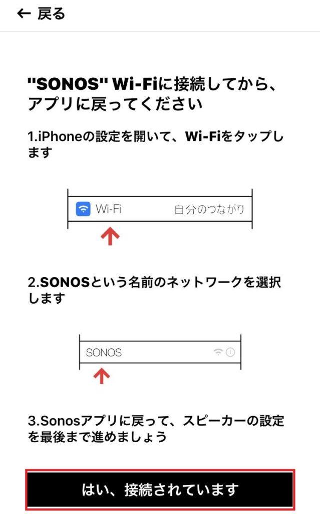 """iPhone + WiFi の設定例:iPhone の Wi-Fi 設定を開き """"Sonos"""" と言う SSID に接続する"""